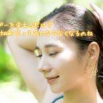 女性の頭皮のニオイ対策におすすめのシャンプー