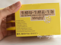 生酵母・生酵素メタバイオ