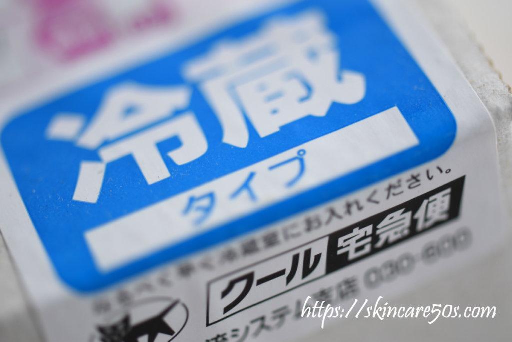 スキンケアジェルNMバランスの使い方 スキンケアジェルNMバランスは冷蔵庫で保管